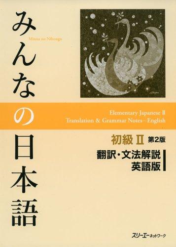 Minna No Nihongo 2nd Ver :Bk2 Translation & Grammar Note English Ver