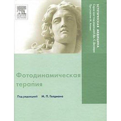 Photodynamic Therapy / Fotodinamicheskaya terapiya PDF