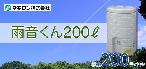 タキロン雨水貯留タンク雨音くん200L(集水継手:標準タイプ) B00JWBBBYW