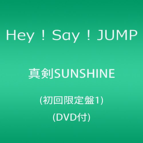 Hey!Say!JUMP / 真剣(マジ)SUNSHINE[DVD付初回限定盤1]の商品画像