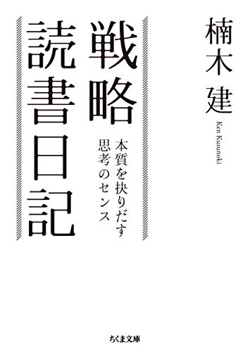 戦略読書日記 (ちくま文庫)