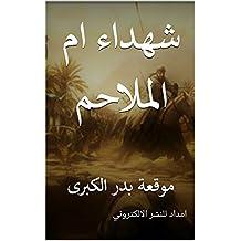 شهداء ام الملاحم: موقعة بدر الكبرى (Arabic Edition)