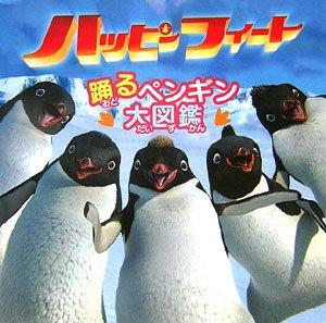 ハッピーフィート踊るペンギン大...