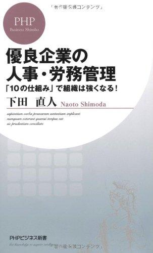 優良企業の人事・労務管理 (PHPビジネス新書)