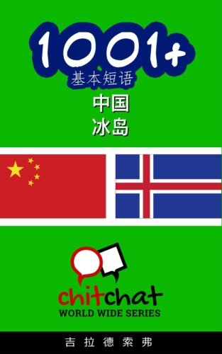 1001+ Basic Phrases Chinese - Icelandic (Chinese Edition)...