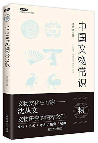 中国文物常识/不鄙文丛