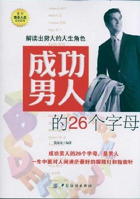 Read Online successful man of 26 letters(Chinese Edition) PDF