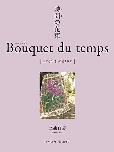 時間(とき)の花束 Bouquet du temps [幸せな出逢いに包まれて]