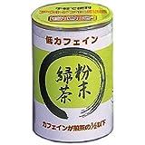 ひしだい製茶 低カフェイン粉末緑茶 分包 (0.5g×30包)×2個