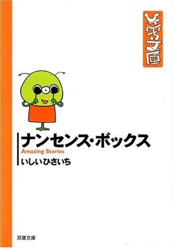 ナンセンス・ボックス (双葉文庫 い 17-37 ひさいち文庫)
