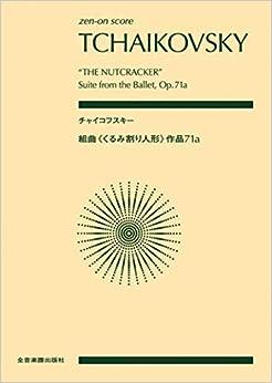 チャイコフスキー:組曲《くるみ割り人形》 作品71a (zen-on score)