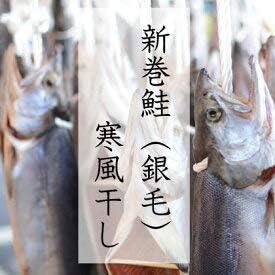 北三陸産 寒風干し新巻鮭