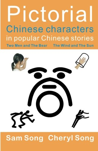 Pictorial Chinese characters in popular Chinese stories: Two Men and The Bear  The Wind and The Sun