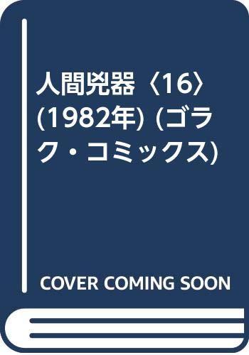 人間兇器〈16〉 (1982年) (ゴラク・コミックス)