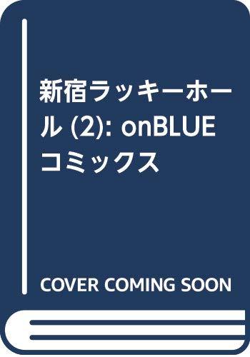 新宿ラッキーホール(2): onBLUEコミックス