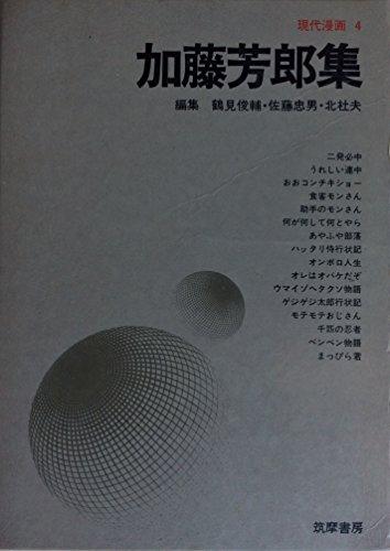 現代漫画〈〔第1期〕 4〉加藤芳郎集 (1969年)