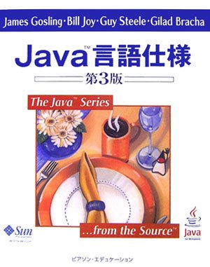 Java言語仕様 第3版 (The Java Series)