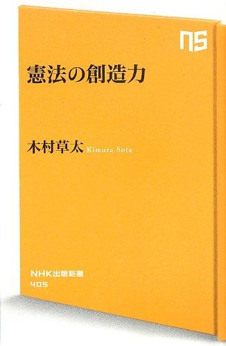 憲法の創造力 (NHK出版新書)