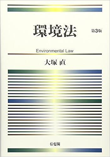 環境法 第3版 | 大塚 直 |本 | ...