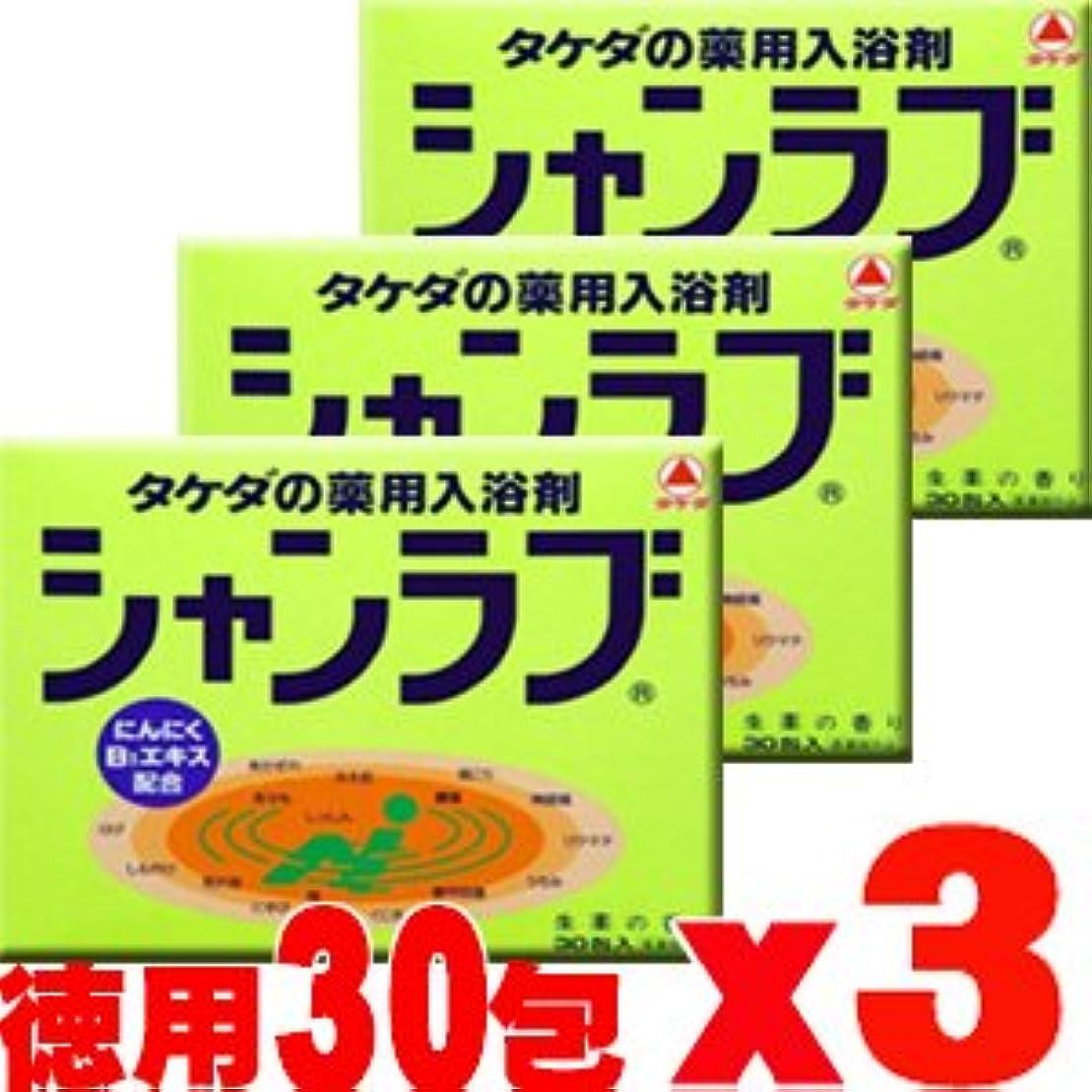 ほのかうまくいけば古くなった【3個】 シャンラブ 生薬の香り (30g×30包)x3個 (4987123129640)