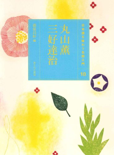(10)丸山薫・三好達治 (日本語を味わう名詩入門)