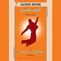 Thulli Gudhi