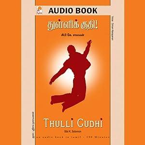 Thulli Gudhi Audiobook