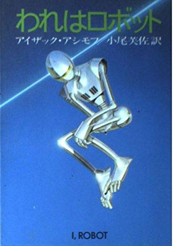 われはロボット (ハヤカワ文庫 SF 535)