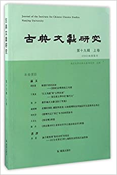 古典文献研究(第19辑上卷)