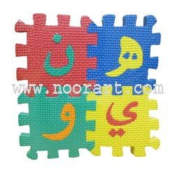 Arabic Alphabet Puzzle Mats: Small Size