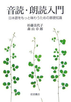 音読・朗読入門―日本語をもっと味わうための基礎知識
