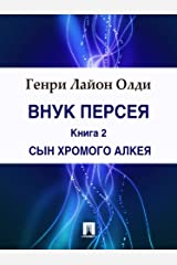Внук Персея. Книга 2. Сын хромого Алкея (Russian Edition) Kindle Edition