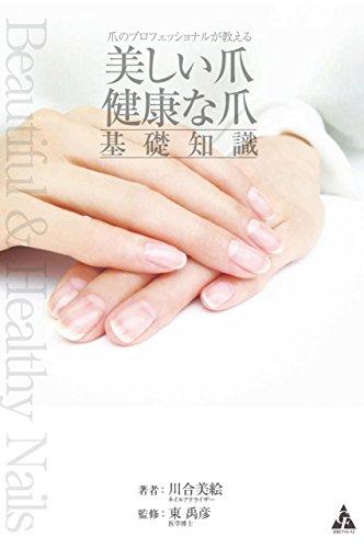 爪のプロフェッショナルが教える 美しい爪 健康な爪 基礎知識