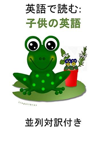 Eigo de yomu kodomo no eigo heiretsu taiyaku tsuki (Lingolibros) (Japanese Edition)