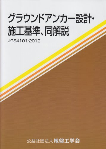 Ground anchor design and construction standards, the commentary - Geotechnical Society criteria (2012) ISBN: 4886440908 [Japanese Import]