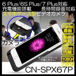スマホケース型ビデオカメラ/モバイル充電機能付き32GBメモリ内蔵!6 Plus6S Plus7 Plus対応【CN-SPX67P】 iPhone6SPlus/6Plus/7Plus対応【CN-SPX67P】  B071CZ7Y4N