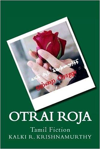 otrai roja novel