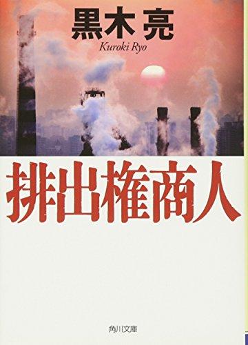 排出権商人 (角川文庫)