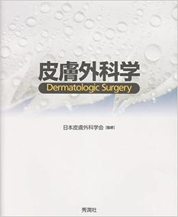 皮膚外科学 | 日本皮膚外科学会 ...