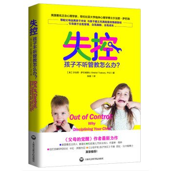 Out of Control: Why Disciplining Your Child Doesn't Work--And What Will (Chinese Edition)