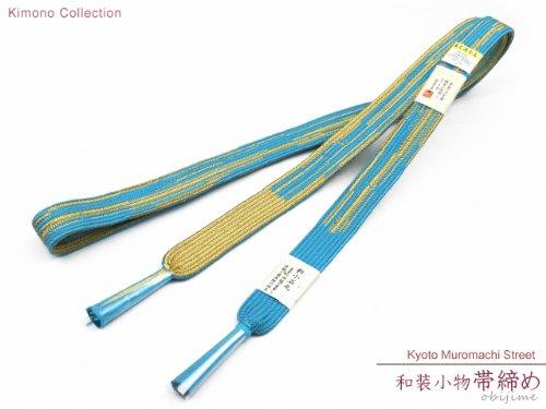 振袖用 正絹?平組の帯締め成人式 十三参りに【水色】FOJ435