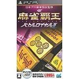 麻雀覇王 バトルロイヤルII(マイナビBEST)(ULJM-06005) [PSP]