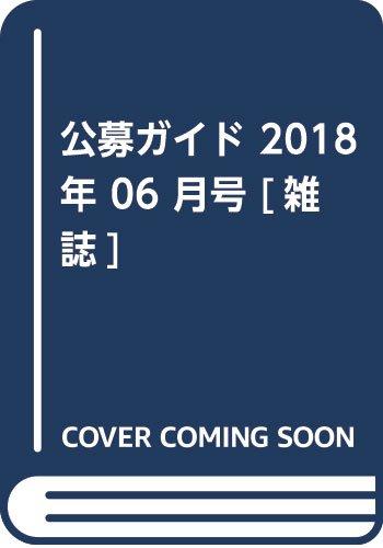 公募ガイド 2018年 06 月号 [雑誌]