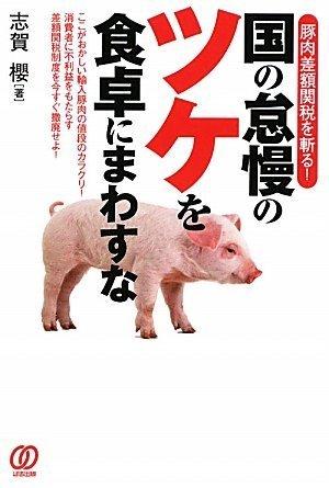 国の怠慢のツケを食卓にまわすな―豚肉差額関税を斬る!
