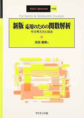 新版 応用のための関数解析―その考え方と技法 (SGC BOOKS)