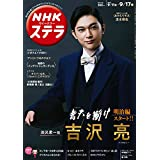 NHK ステラ 2021年 9/17号