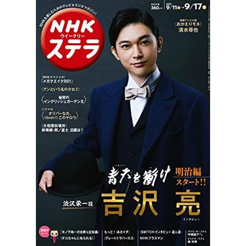 NHK ステラ 2021年 9/17号 表紙画像