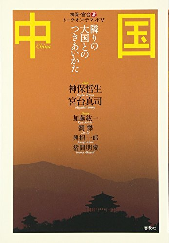 中国―隣りの大国とのつきあいかた (神保・宮台マル激トーク・オン・デマンド)