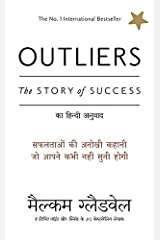 Outliers Paperback
