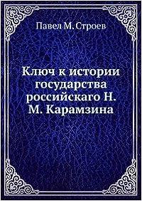 Book Klyuch k istorii gosudarstva rossijskago N. M. Karamzina